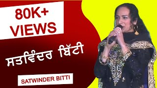 Satwinder Bitti  Live  At Youth Festival Of Punjab Agricultural University 2015  Full Hd