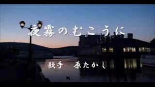 夜霧のむこうに 歌手 原たかし 作詞 田村和男 作曲 鈴木 淳 編曲 前田俊...