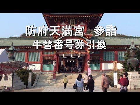 防府天満宮 節分祭・牛替神事 「牛替番号券引換」2014