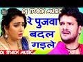 Dj Track Music 2018 || Re Pujawa Badal Gaile _ रे पुजवा बदल गइले || Dj Remix 2018