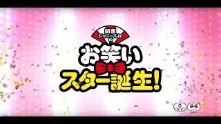 『関西ジャニーズJr.のお笑いスター誕生!』予告編