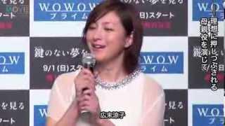 倉科カナ、成海璃子、木村多江、高梨臨、広末涼子/連続ドラマW『鍵のな...