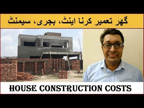 House construction cost Pakistan Punjab 2019 |Labor Rate| Turn Key