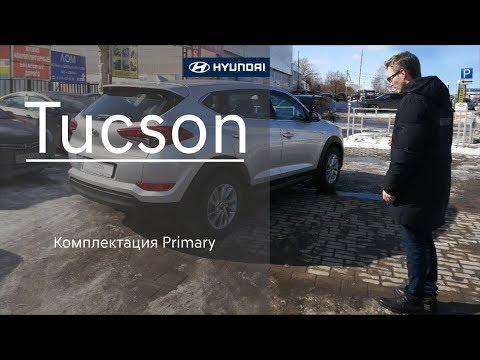 Hyundai Tucson минимальная комплектация Primary
