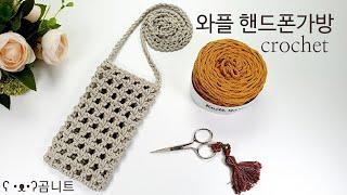 코바늘 와플 핸드폰가방 crochet 초보자분들도 뜨시…