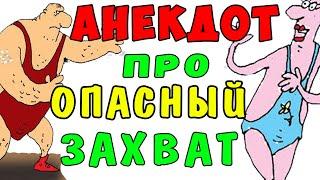 АНЕКДОТ про Двух Борцов и Неожиданный Финал Самые смешные свежие анекдоты