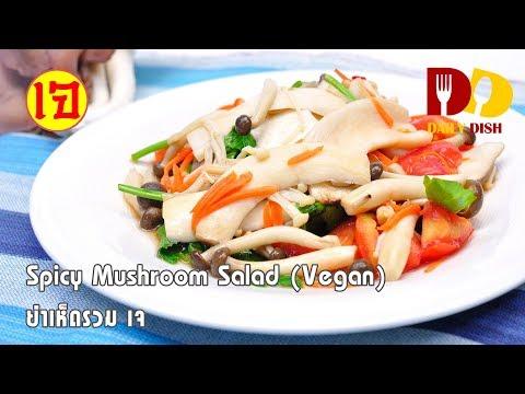 Spicy Mixed Mushrooms Salad (Vegan) | Thai Food | ยำเห็ดรวมเจ - วันที่ 10 Jan 2019
