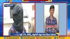 Police Arrests Guntur Minor Girl Rape Accused  | Filed Case