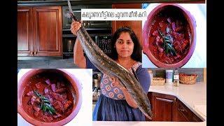 സദ്യ മീൻ കറി നല്ല കൊഴുപ്പും കുറുകിയ ചാറോടു കൂടിയ മീൻ കറി ||Perfect Kerala Fish Curry
