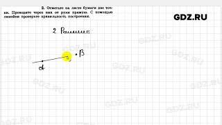 № 2 - Геометрия 7-9 класс Погорелов