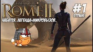Rome 2 Total War. Легенда. Набатея должна сохранить Селевкидов. #1