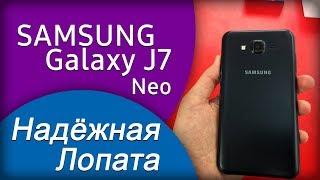 Samsung j7 neo Надежная лопата