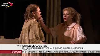 Русский академический театр имени Е. Вахтангова готовится отметить 150 летие