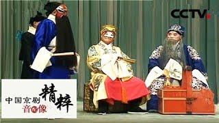 《中国京剧音配像精粹》 20180217 京剧《凤还巢》 1/2 梅兰芳老师配音   CCTV戏曲