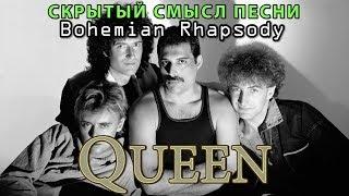 Download Скрытый смысл песни Queen - Bohemian Rhapsody Mp3 and Videos