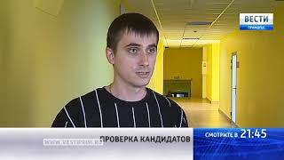 'Вести: Приморье': Зарегистрирован первый кандидат в губернаторы Приморья