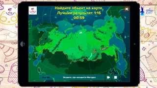 РАДостная карта России (сюжет)(Скачивайте на iPad: http://goo.gl/FPt35S.