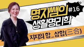 [용학도서관] 명지쌤의 생활명리학 - 지지의 합_삼합(…