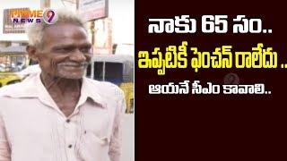 Public Response Over AP 2019 Assembly Elections In Rajamahendravaram ...