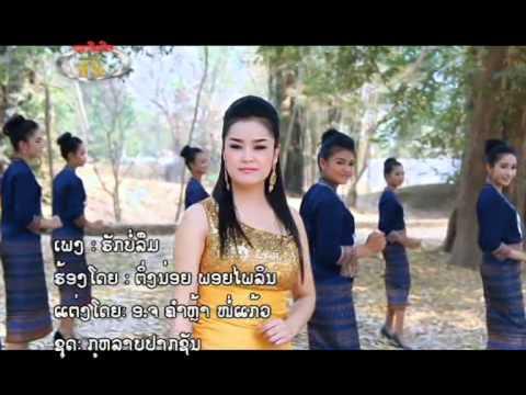 ຮັກບໍ່ລືມ ຕິ່ງນອ້ຍ ພອຍໃພລີນ / Tingnoi PointPaiLin Lao Singer