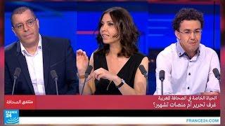 ...الحياة الخاصة في الصحافة المغربية: غرف تحرير أم منصات