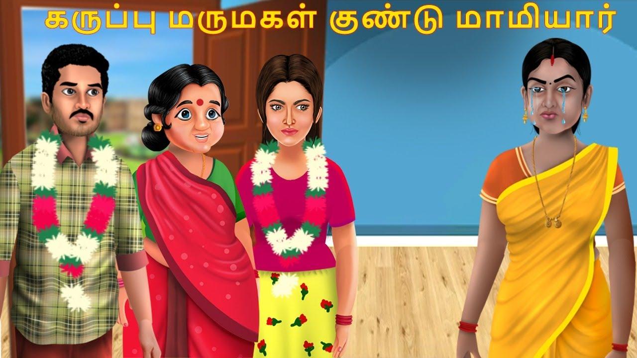 கருப்பு மருமகள் குண்டு மாமியார் Part 9 | Tamil stories | tamil comedy videos | tamil village story
