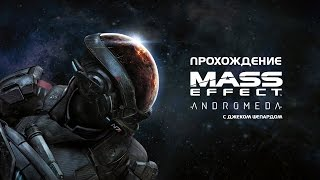 Mass Effect Andromeda   Прохождение #8
