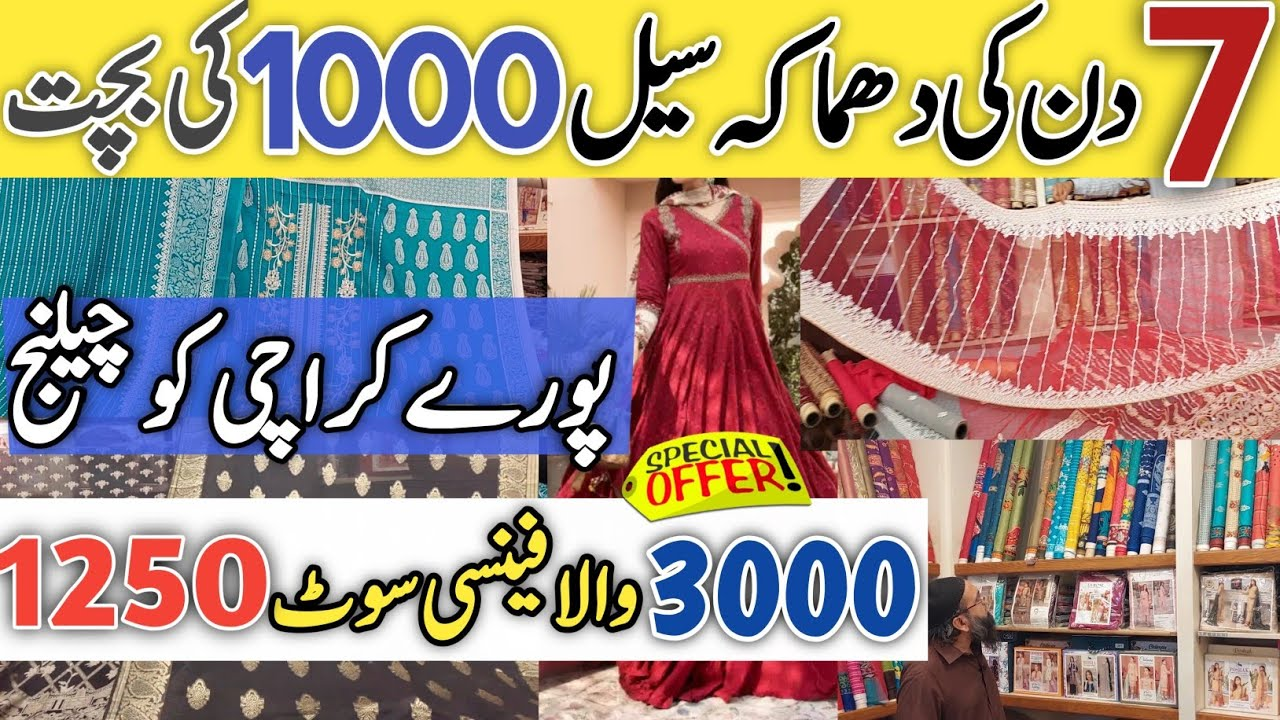 Fancy Collection Huge Sale For 7 Days Only   1000 Discount Offer   Online Available