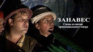"""Документальный фильм """"ЗАНАВЕС"""""""