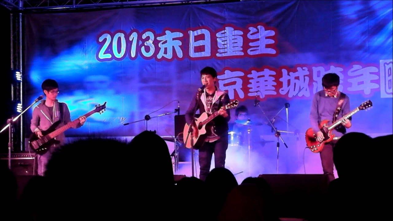 廖文強×壞神經樂團-2012/12/31-京華城跨年晚會-02-我知道你喜歡我- YouTube