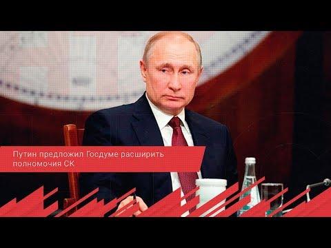 Путин предложил Госдуме расширить полномочия СК