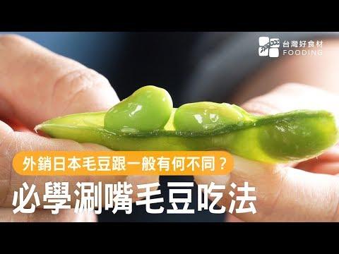 實測!3A冠軍級毛豆 & 變身3種調味毛豆健康零嘴