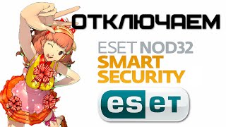Как отключить Eset Smart Security? | Complandia