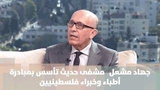 جهاد مشعل - hclinic مشفى حديث تأسس بمبادرة أطباء وخبراء فلسطينيين