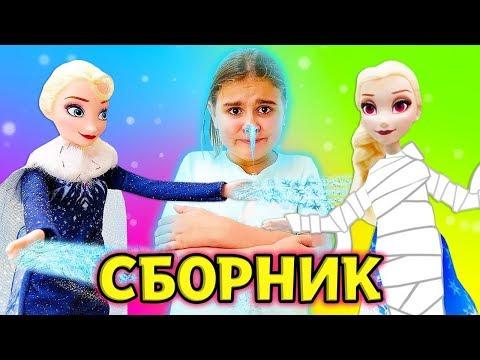 Холодное сердце: Приключения Анны и Эльзы - Мультики с куклами