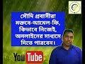 How to pay maktab amal fee online 2018   Hindi   Urdu   World visa solution for Bangladesh Citizen