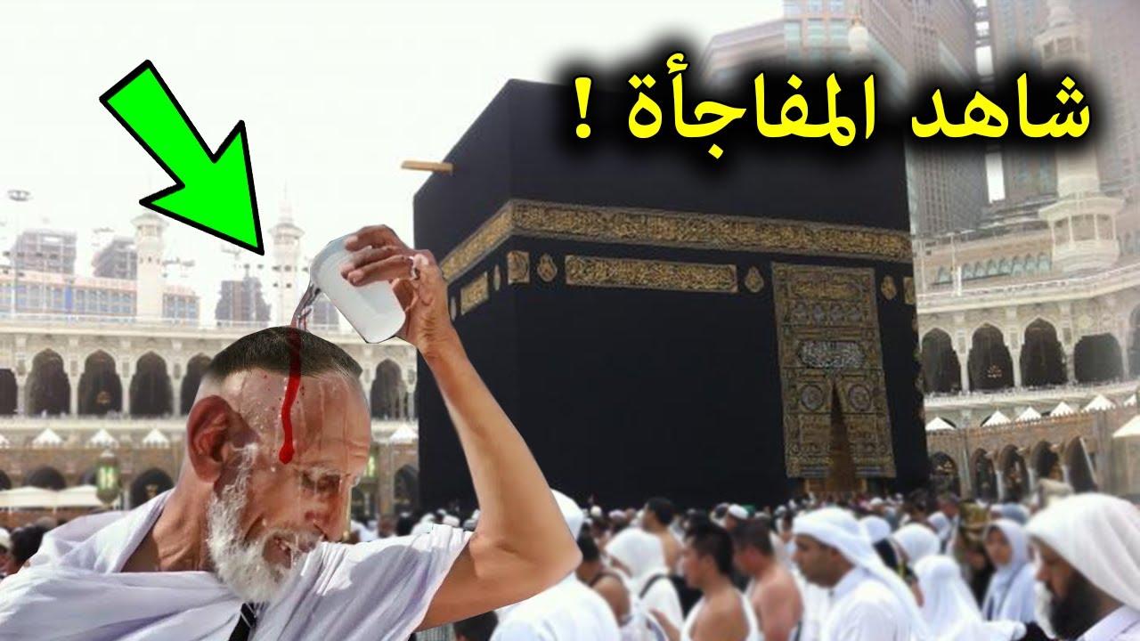شاهد معجزة تحدث فى الكعبة وغضب من الله نزل علي السعوديه والحرم المكي الان2021
