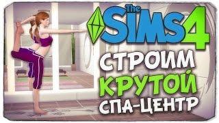 КАК ПОСТРОИТЬ КРУТОЙ СПА-ЦЕНТР? - Sims 4