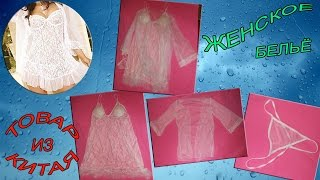 видео Эротическая одежда: эротическое белье для женщин, бюстгальтеры, эротические чулки для женщин, постельное белье, трусы, комплекты нижнего белья, эротическая одежда для мужчин с Алиэкспресс