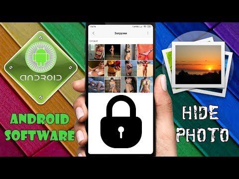 Как скрыть фото  на телефоне Xiaomi без сторонних программ и рут прав