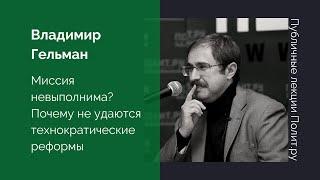 Владимир Гельман «Миссия невыполнима? Почему не удаются технократические реформы»