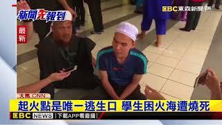 Publication Date: 2017-09-14 | Video Title: 馬國學校宿舍大火 釀22學生2老師死