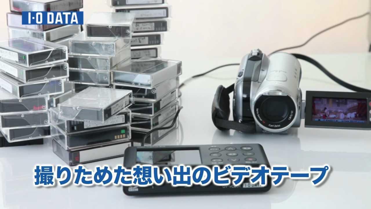 vhs 8mmビデオテープを デジタルにかんたんダビング アナ録 youtube