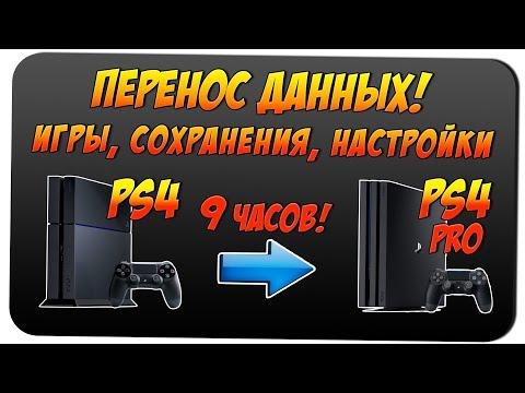 ПЕРЕНОС ДАННЫХ ИЗ ДРУГОЙ СИСТЕМЫ PS4 НА PS4 PRO 🎮 PlayStation 4 PRO [Как перенести, синхронизация]