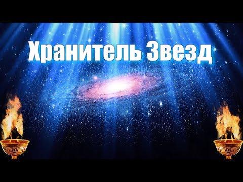 Хранитель Звезд. Песня - Молитва во спасение человеческой души.