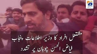 Mushtail Afraad Ka Wazir-e-Ittelaat Fayyaz ul Hassan Chohan Par Tashaddud