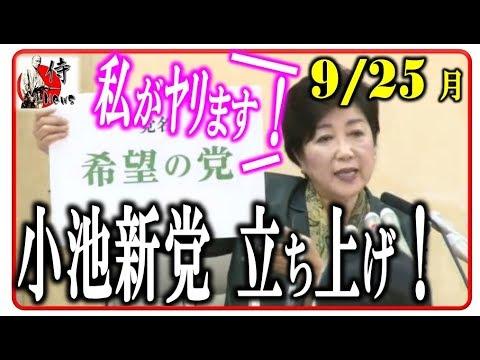 小池新党・希望の党に期待するお母さんたち!