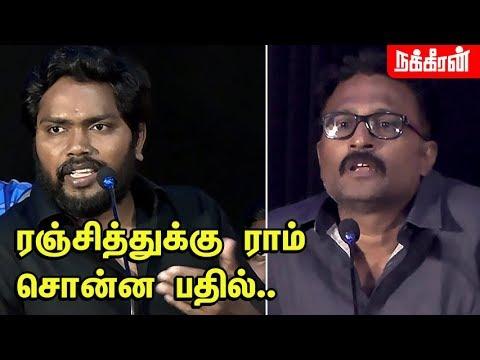 சாதி வெறியனா? Director Pa Ranjith speech | Director Ram | Pariyerum Perumal Movie
