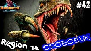Dino Hunter Эпизод #42 Регион 13.Видео Игры динозавры как мультики про динозавров.Dinosaurs game fun