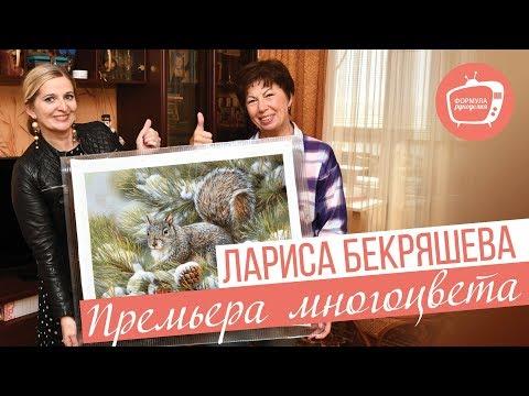 ПРЕМЬРА МНОГОЦВЕТА//Лариса Бекряшева
